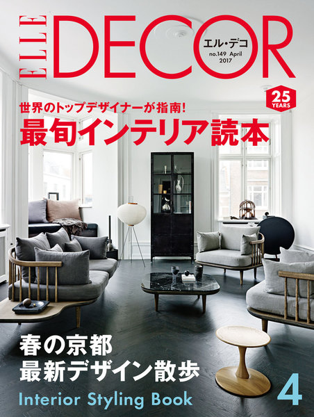 ELLE DECOR 2017年4月号No.149