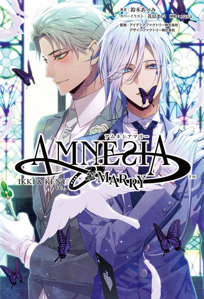 AMNESIA MARRY IKKI & KENT編
