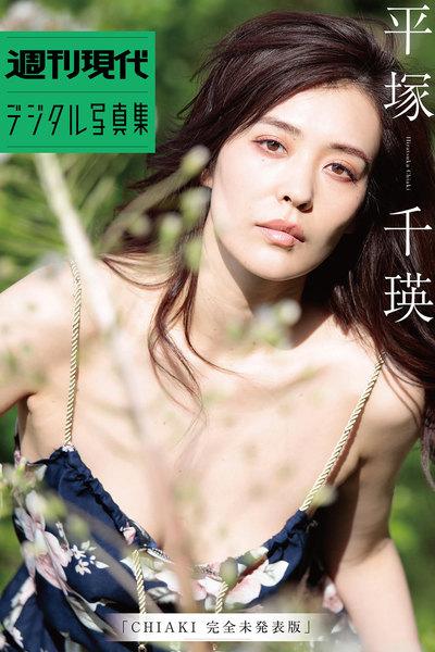 平塚千瑛「CHIAKI完全未発表版」週刊現代デジタル写真集