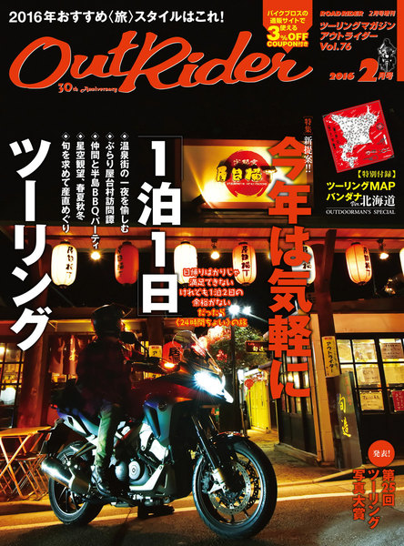 Out Rider 2016年2月号(vol.76)