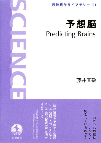 予想脳 Predicting Brains
