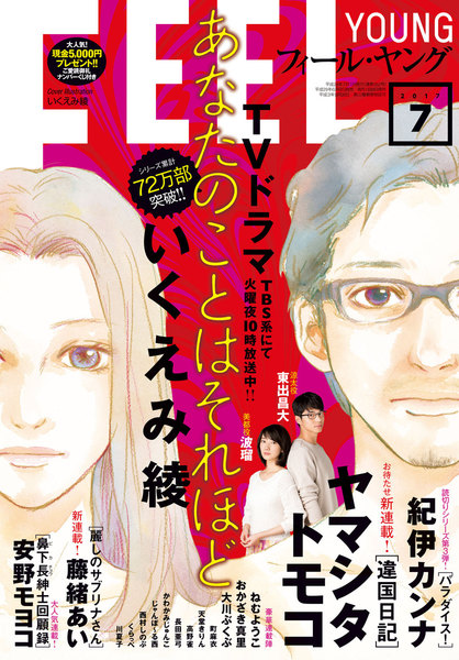 FEEL YOUNG 2017年7月号 - 漫画