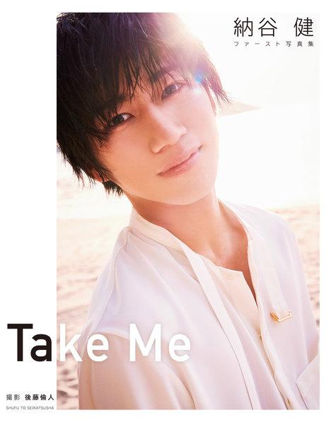 納谷健ファースト写真集 Take Me(電子版特典付)