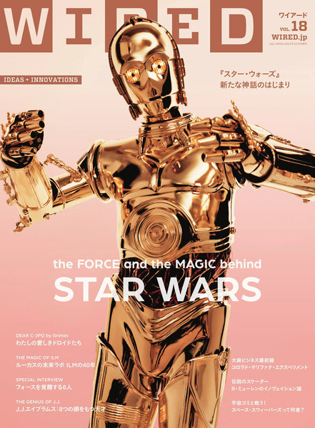 WIRED(ワイアード) Vol.18