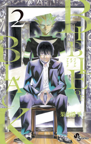 BIBLE OF BLACK 2巻 - 漫画