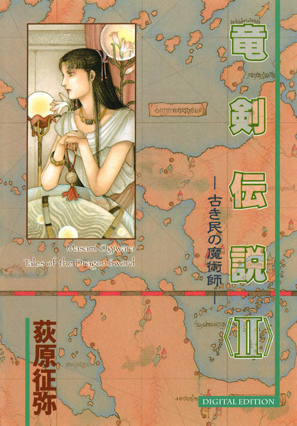 竜剣伝説 tales of the Dragon Sword 2巻 - 漫画