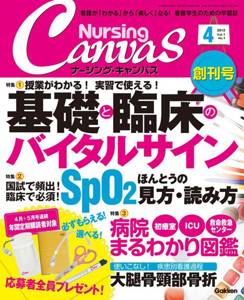 Nursing Canvas 2013年4月号