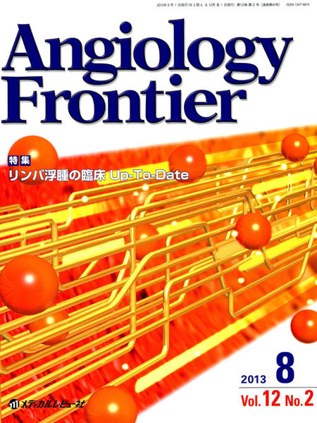 Angiology Frontier Vol.12No.2(2013.8)