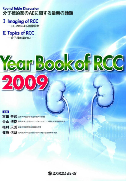 Year Book of RCC 2009