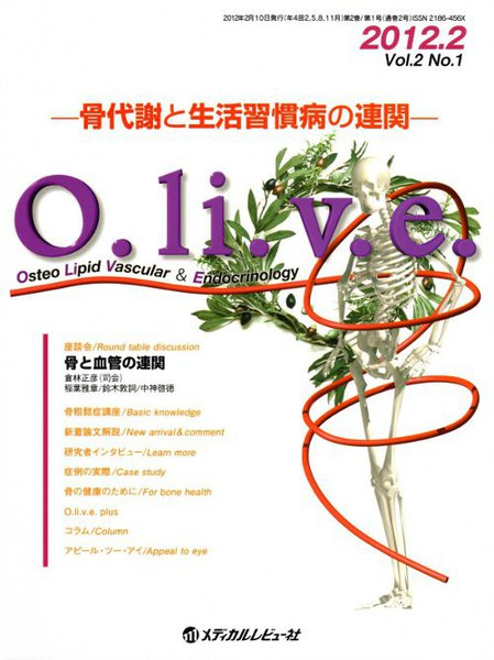O.li.v.e. 骨代謝と生活習慣病の連関 Vol.2No.1(2012.2) Osteo Lipid Vascular & Endocrinology