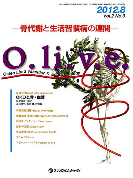 O.li.v.e. 骨代謝と生活習慣病の連関 Vol.2No.3(2012.8) Osteo Lipid Vascular & Endocrinology