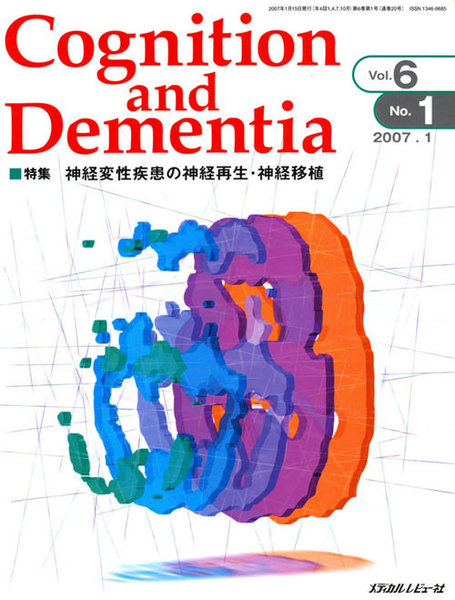 Cognition and Dementia Vol.6No.1(2007.1)