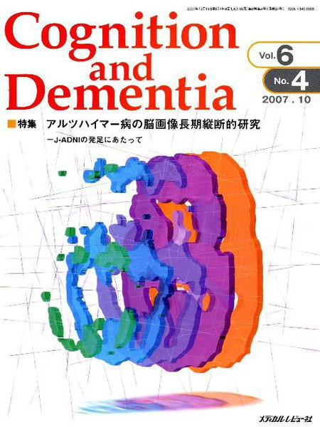 Cognition and Dementia Vol.6No.4(2007.10)