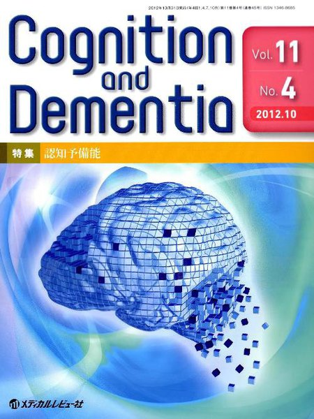 Cognition and Dementia Vol.11No.4(2012.10)