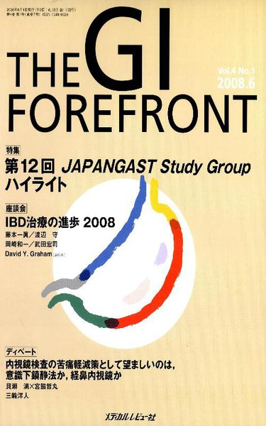 THE GI FOREFRONT Vol.4No.1(2008.6)