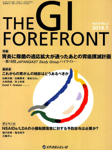 THE GI FOREFRONT Vol.9No.2(2014.1)