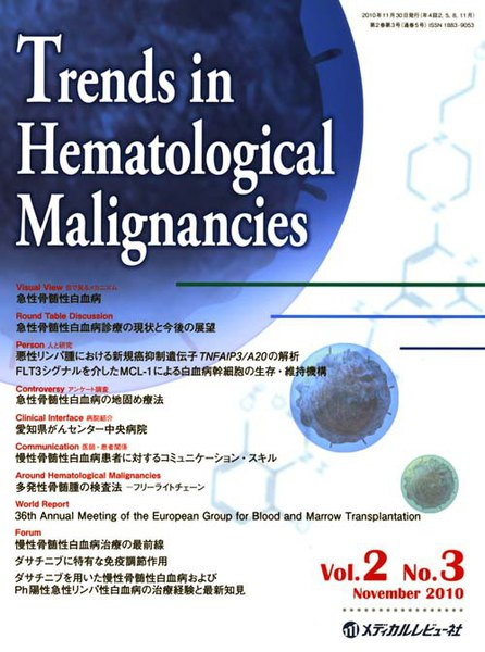 Trends in Hematological Malignancies Vol.2No.3(2010November)