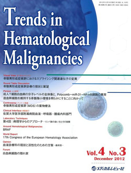 Trends in Hematological Malignancies Vol.4No.3(2012December)