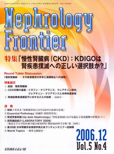 Nephrology Frontier Vol.5No.4(2006.12)
