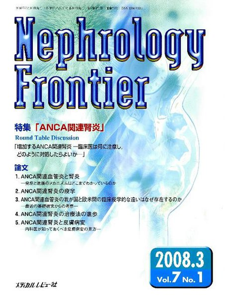 Nephrology Frontier Vol.7No.1(2008.3)