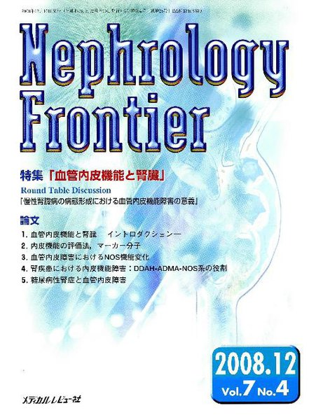 Nephrology Frontier Vol.7No.4(2008.12)