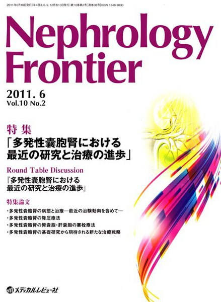 Nephrology Frontier Vol.10No.2(2011.6)
