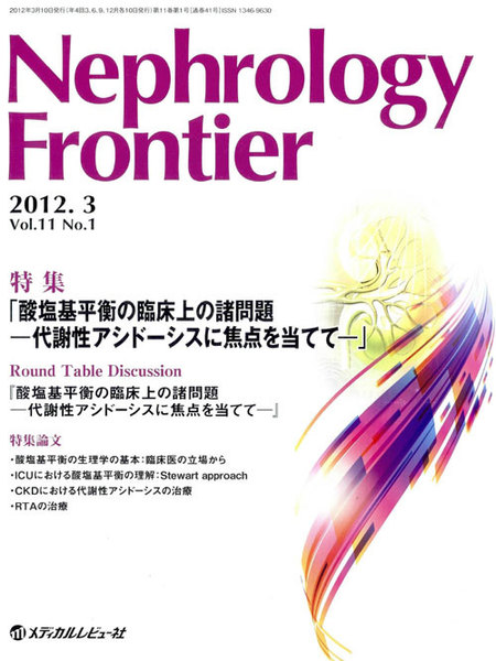 Nephrology Frontier Vol.11No.1(2012.3)