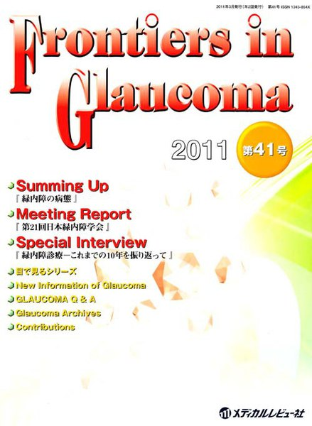 Frontiers in Glaucoma 第41号(2011)