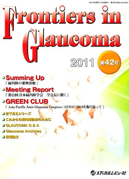 Frontiers in Glaucoma 第42号(2011)
