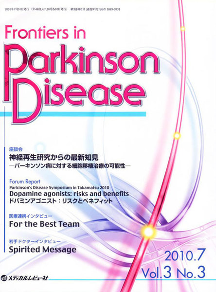 Frontiers in Parkinson Disease Vol.3No.3(2010.7)