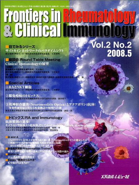 Frontiers in Rheumatology & Clinical Immunology Vol.2No.2(2008.5)