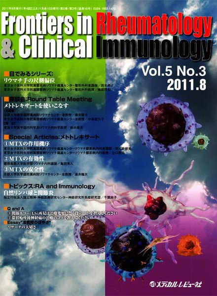 Frontiers in Rheumatology & Clinical Immunology Vol.5No.3(2011.8)