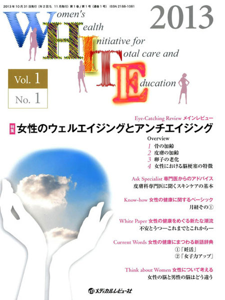 WHITE Vol.1No.1(2013)