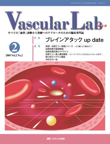 Vascular lab Vol.2No.2(2005)