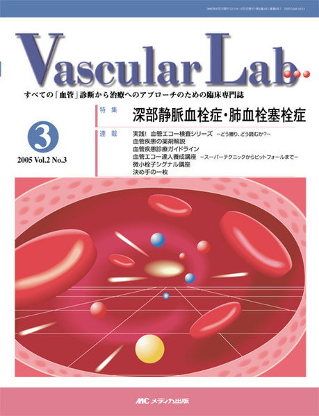 Vascular lab Vol.2No.3(2005)