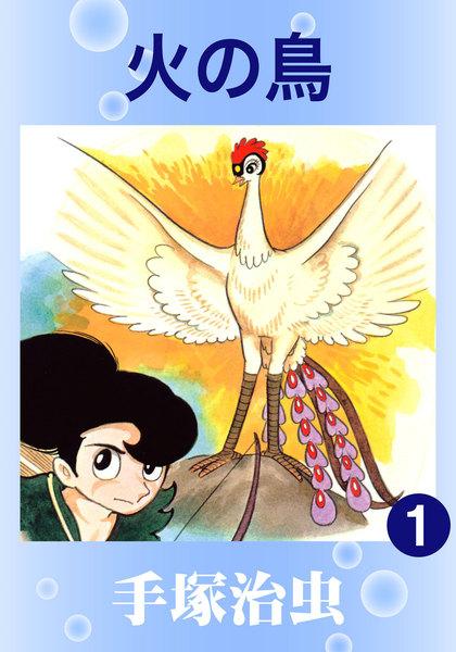 火の鳥 1巻 黎明編(上)