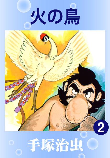 火の鳥 2巻 黎明編(下)