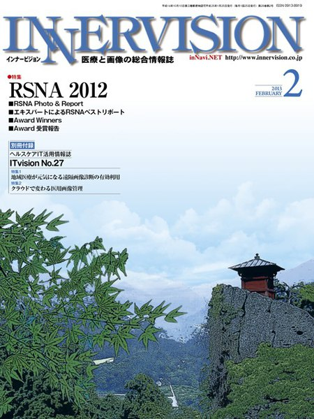 【RSNA2012 Patients First】 Photo&Report