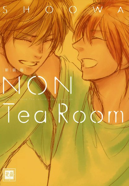 NON Tea Room - 漫画