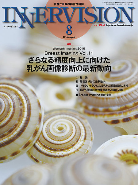 【Women's Imaging 2016 Breast Imaging Vol.11 さらなる精度向上に向けた乳がん画像診断の最新動向】 乳がん画像診断の技術進歩と臨床応用 5.自動全乳房超音波検査automated whole breast ultrasoundの実際と将来展望