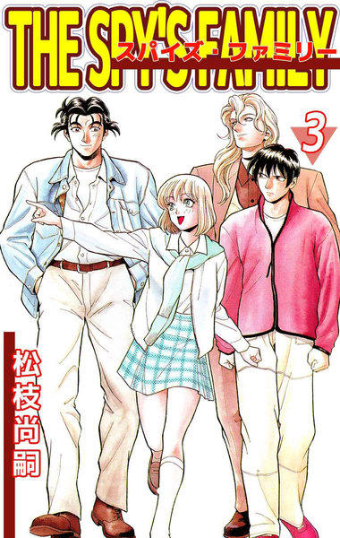 THE SPY'S FAMILY 3巻 - 漫画