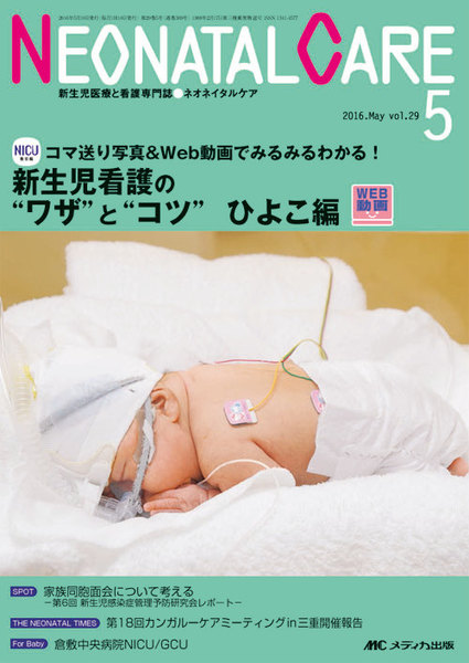 THE NEONATAL TIMES 第18回カンガルーケアミーティングin三重 開催報告
