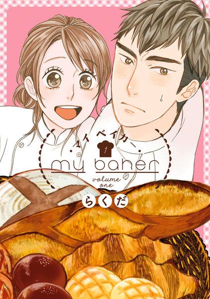 マイベイカー(my baker)