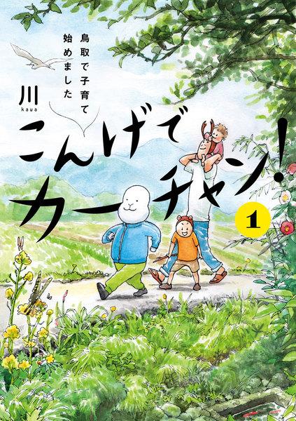 こんげでカーチャン!鳥取で子育て始めました