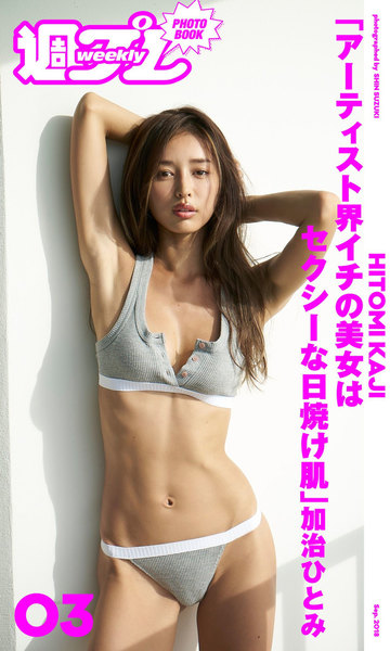 加治ひとみ「アーティスト界イチの美女はセクシーな日焼け肌 週プレ PHOTO BOOK