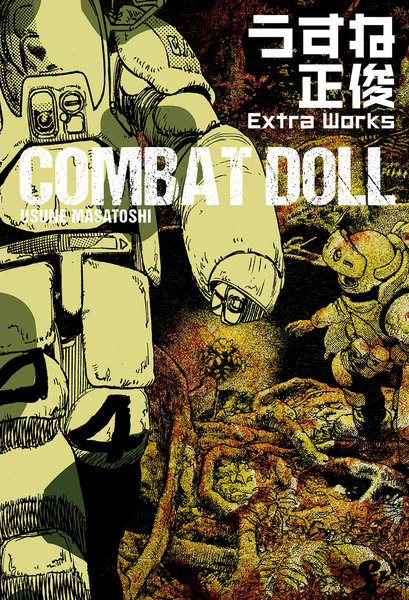 COMBAT DOLL うすね正俊 Extra Works - 漫画