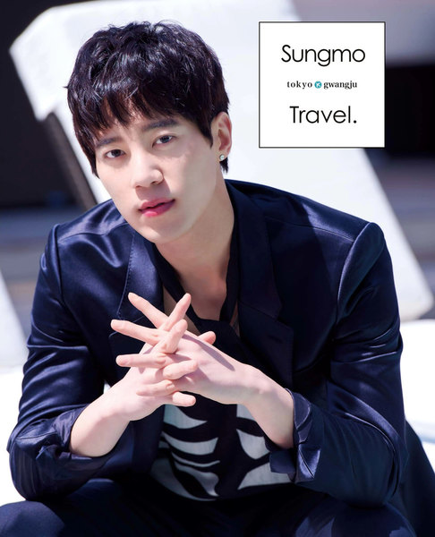 Sungmo Travel.