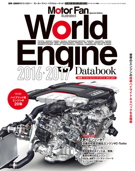Motor Fan illustrated 特別編集 World Engine Databook 2016 to 2017