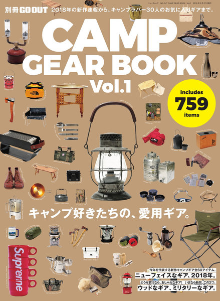 GO OUT特別編集 GO OUT CAMP GEAR BOOK Vol.1