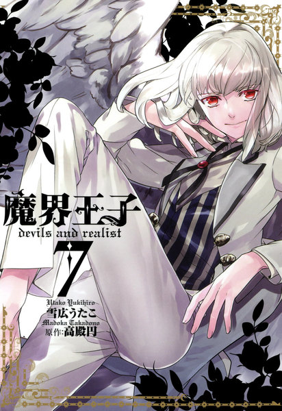 魔界王子 devils and realist 7巻 - 漫画